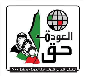 إعلان دمشق العالمي للدفاع عن حق العودة الفلسطيني