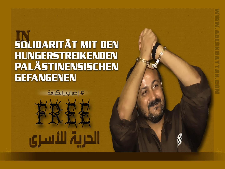 صباح الحرية للأسرى والمعتقلين والنصر للمضربين عن الطعام