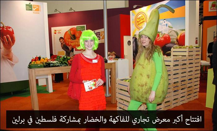 افتتاح أكبر معرض تجاري للفاكهة والخضار بمشاركة فلسطين في برلين