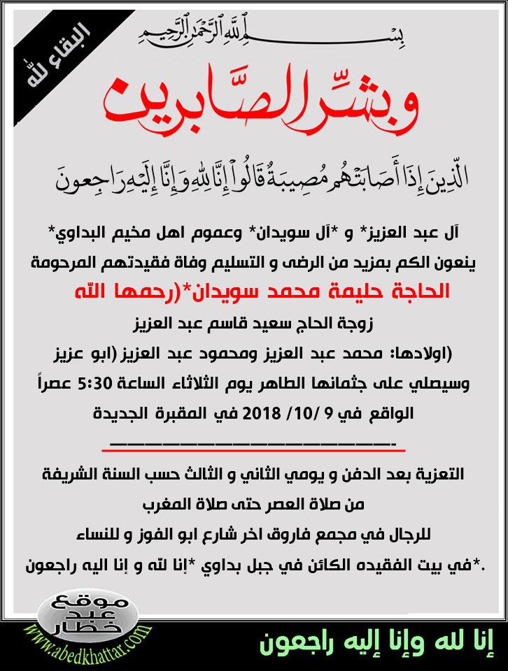 أختكم الحاجه حليمة محمد سويدان في ذمة الله