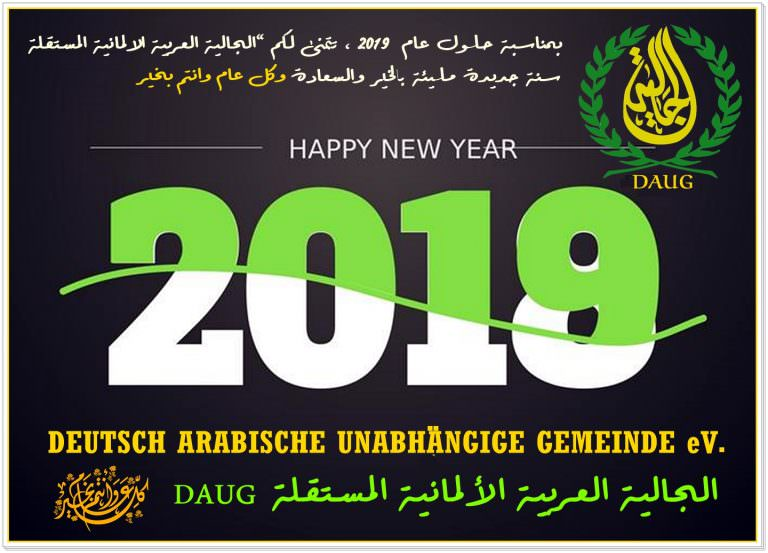 تهنئة الجالية العربية الالمانية المستقلة في برلين بمناسبة حلول عام 2019
