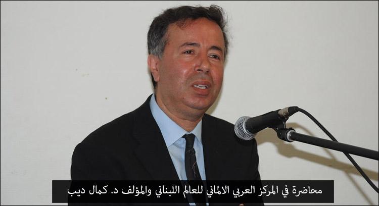 محاضرة في المركز العربي الالماني للعالم اللبناني والمؤلف د. كمال ديب