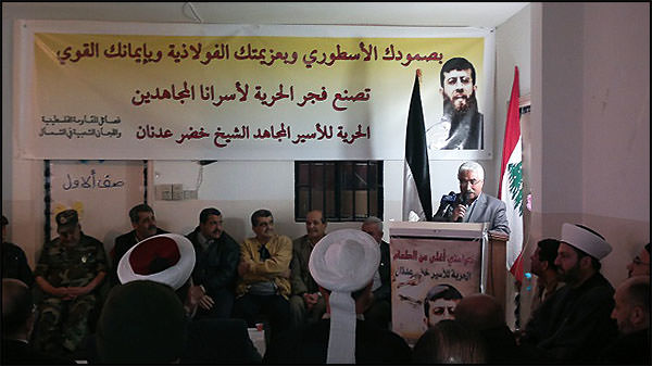 لقاء تضامني مع الاسير في السجون الصهيونية الشيخ خضر عدنان