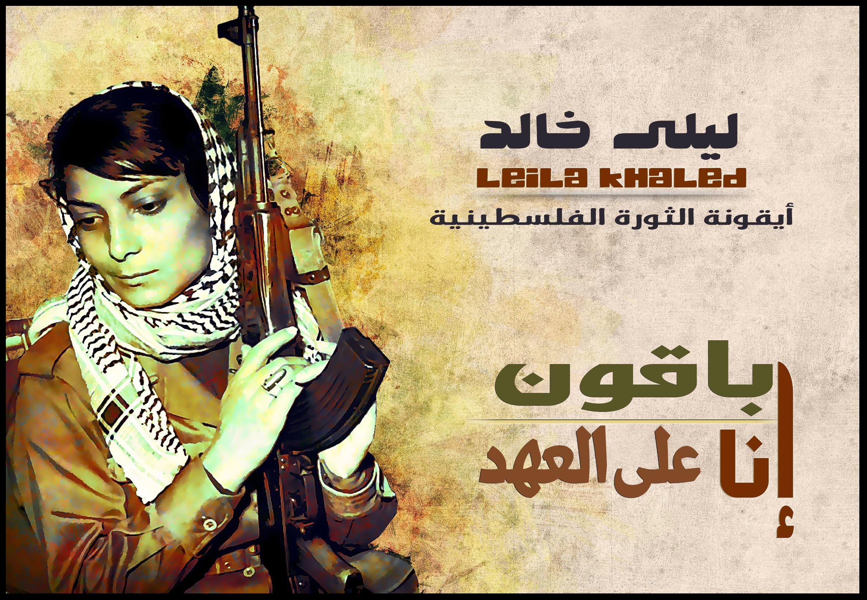 المناضلة ليلى خالد - ايقونة الثورة الفلسطينية