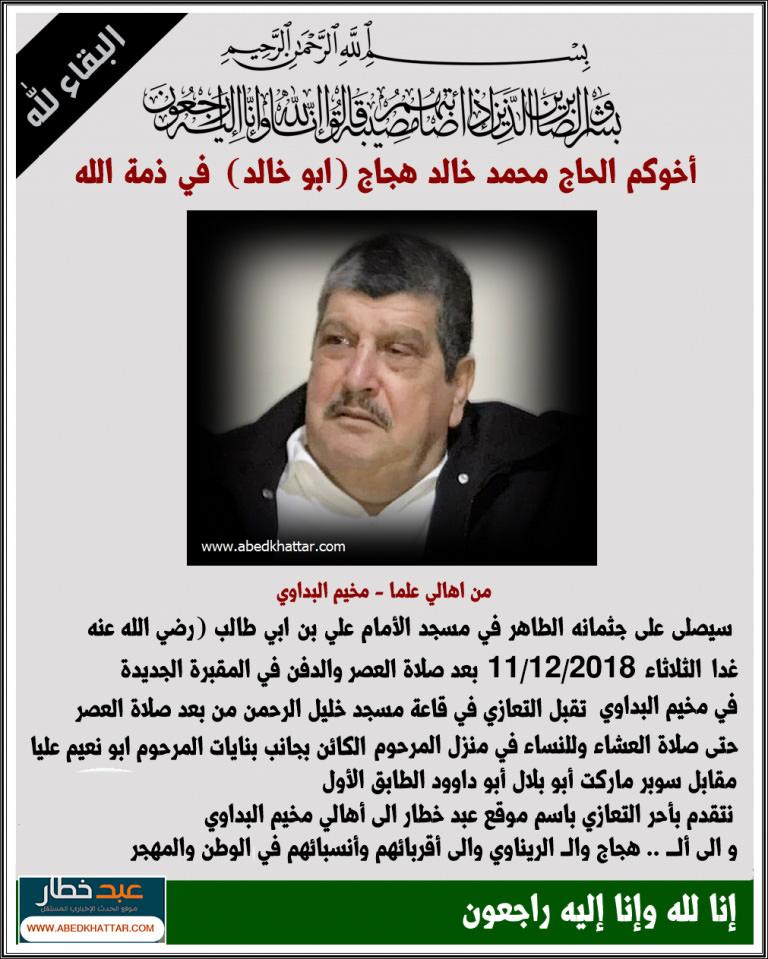 أخوكم الحاج محمد خالد هجاج [ ابو خالد ] في ذمة الله