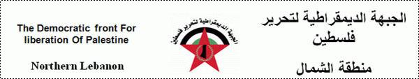 مهرجان حاشد للديموقراطية في الأونيسكو تحت شعار دعم صمود غزة