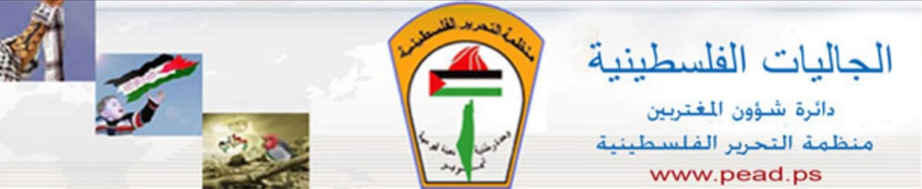 نشرة للجاليات الفلسطينية في اوروبا العدد 16 التاريخ - نيسان | أبريل 2012 - دائرة شؤون المغتربين
