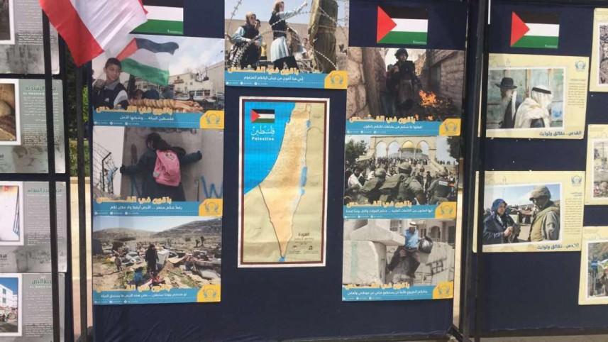 يوم فلسطيني مفتوح في جامعة بيروت العربية