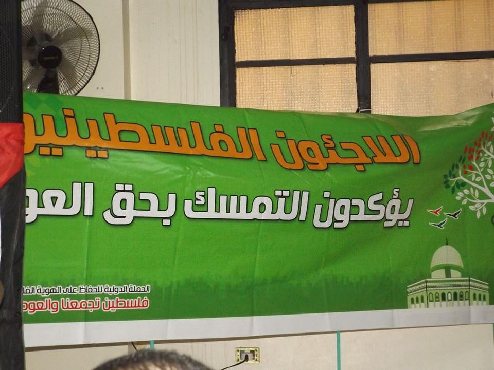 لجنة فلسطينيي سورية في لبنان تقيم احتفالاً جماهيراً بذكرى النكبة