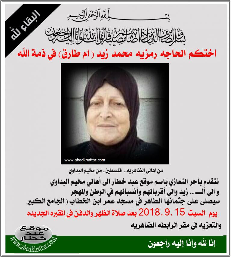 أختكم الحاجه رمزيه محمد زيد [ أم طارق ] في ذمة الله