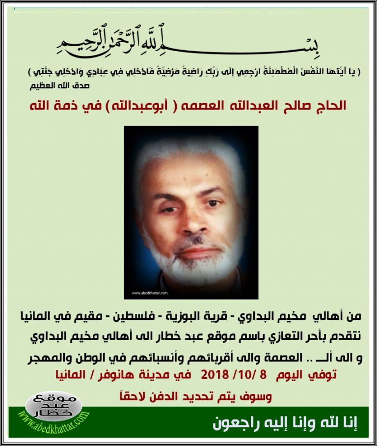الحاج صالح العبدالله العصمه [ ابو عبدالله ] في ذمة الله