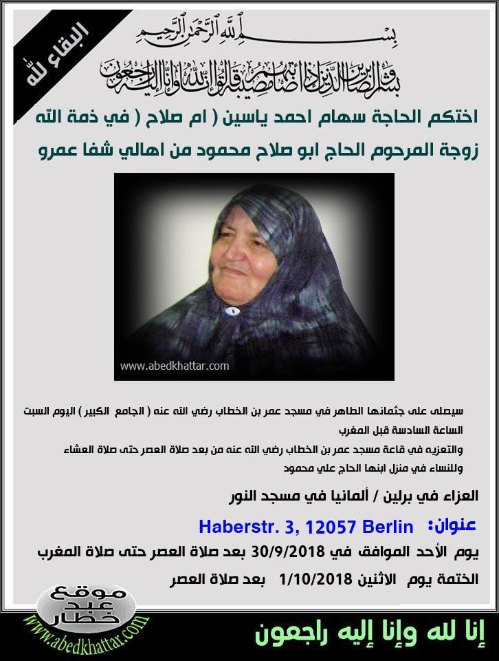 أختكم الحاجه سهام احمد ياسين [ أم صلاح ] في ذمة الله