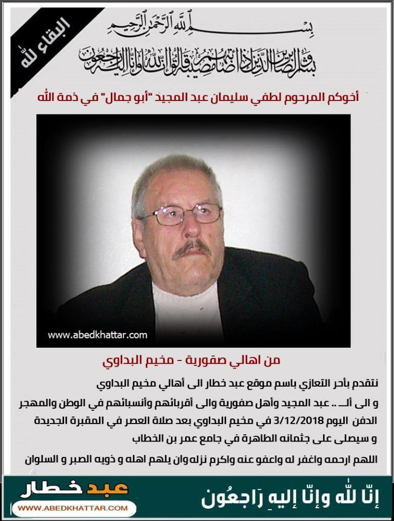 أخوكم لطفي سليمان عبد المجيد [ ابو جمال ] في ذمة الله