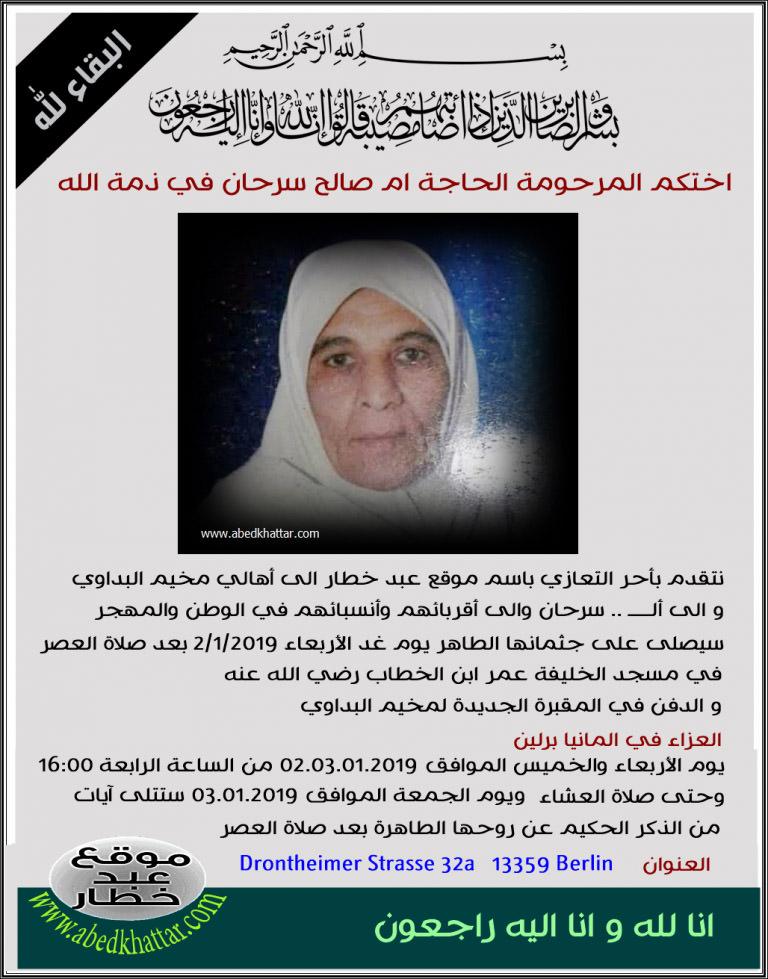 أختكم الحاجه هيلة محمد خضير [ أم صالح سرحان ] في ذمة الله