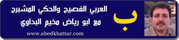 الراعي والقطيع في مفهوم العم أبوحسين!