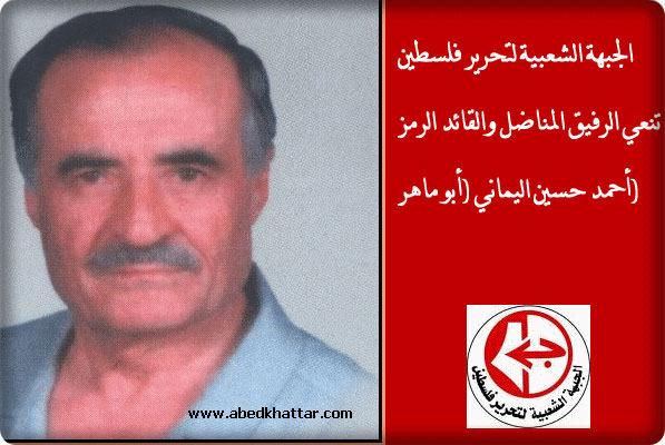 المناضل ابو ماهر اليماني