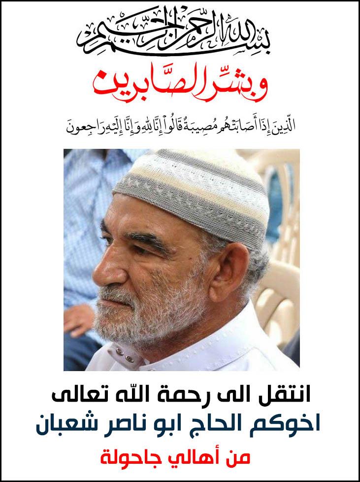 اخوكم الحاج ابو ناصر شعبان من [ أهالي جاحولا ] في ذمة الله