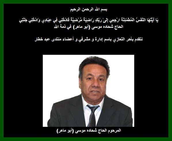 صور نعي ومواساة: الحاج شحاده موسى -أبو ماهر