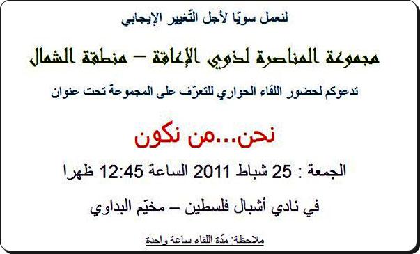 دعوة عامة في مخيم البداوي لمناصرة ذوي الإعاقة