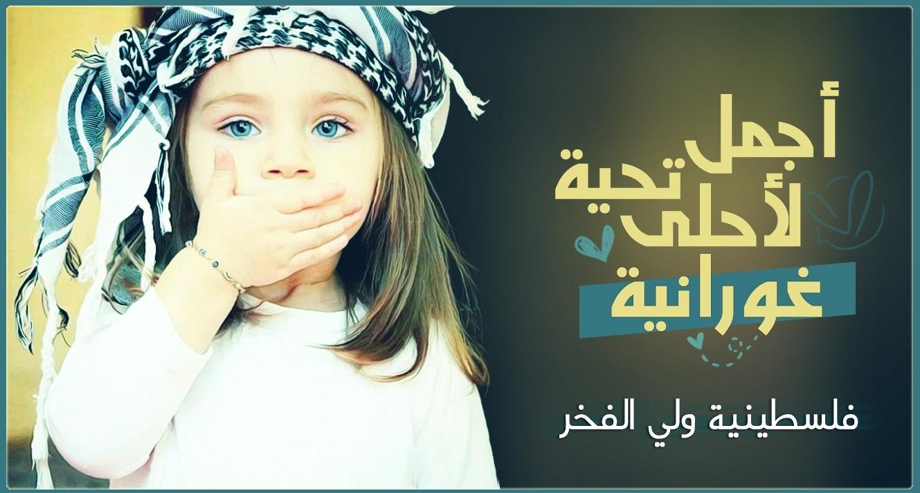 أجمل تحية لأحلى غورانية - فلسطينية ولي الفخر
