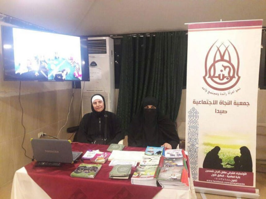 معرض للتراث الفلسطيني في صيدا بذكرى الإسراء والمعراج