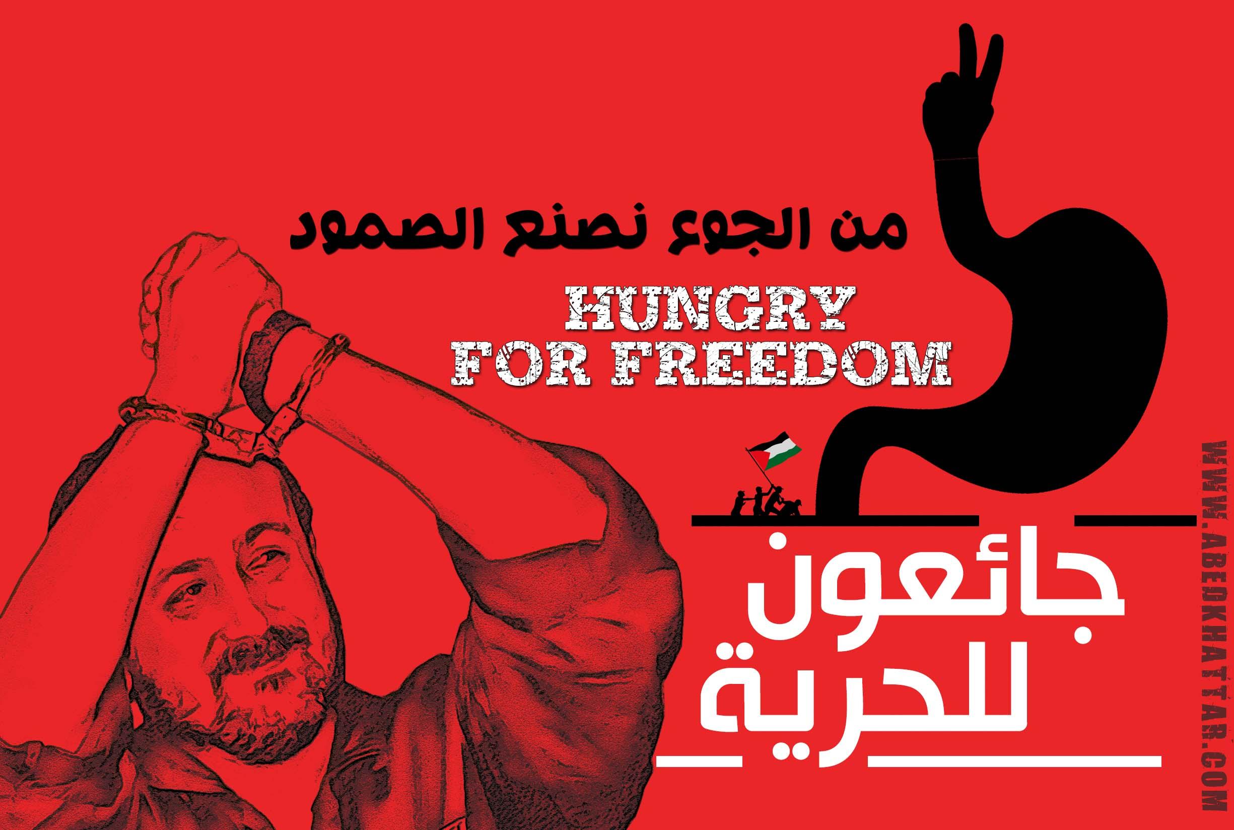 من الجوع نصنع الصمود .... جائعون للحرية