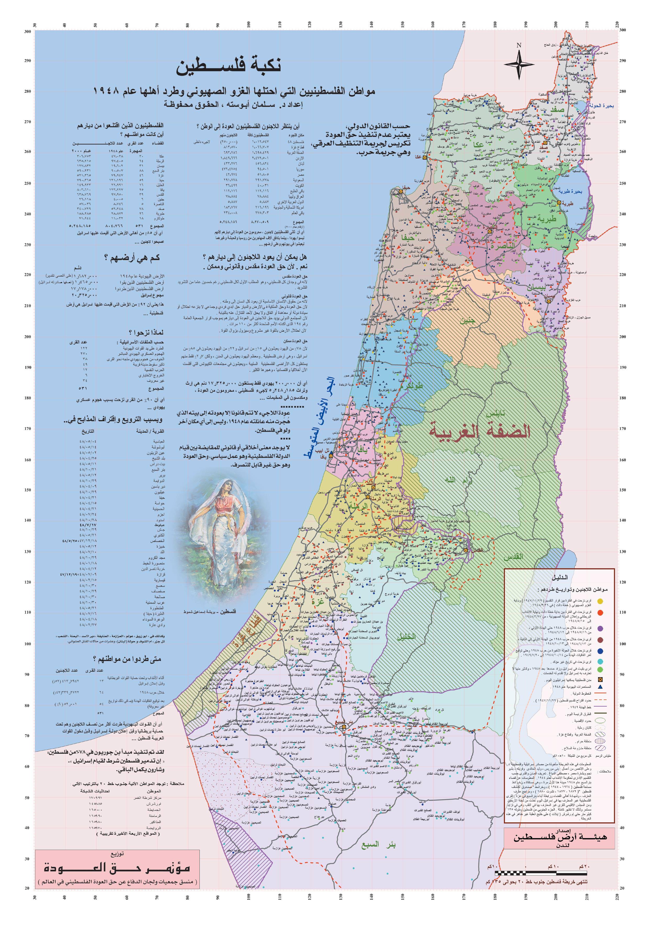 خرائط مدن فلسطين الحبيبة